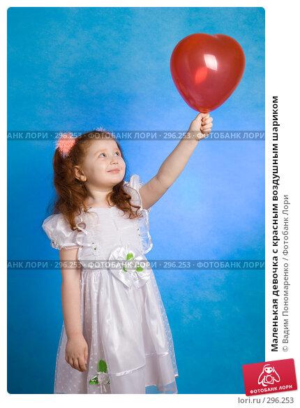 Маленькая девочка с красным воздушным шариком, фото № 296253, снято 8 марта 2008 г. (c) Вадим Пономаренко / Фотобанк Лори