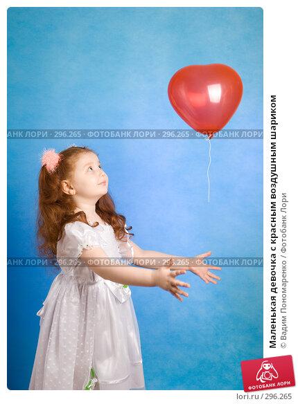 Купить «Маленькая девочка с красным воздушным шариком», фото № 296265, снято 8 марта 2008 г. (c) Вадим Пономаренко / Фотобанк Лори