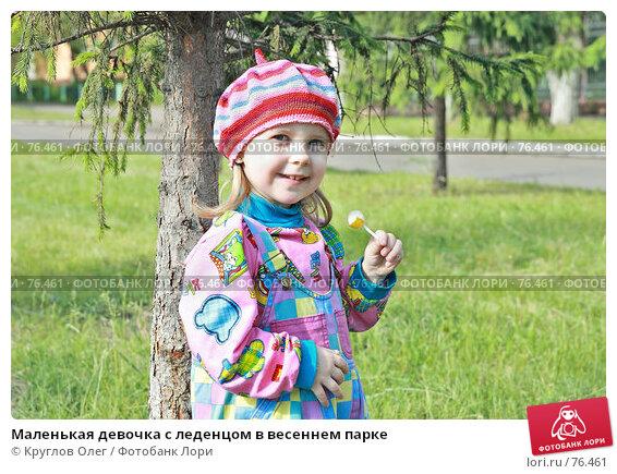 Маленькая девочка с леденцом в весеннем парке, фото № 76461, снято 11 июня 2007 г. (c) Круглов Олег / Фотобанк Лори