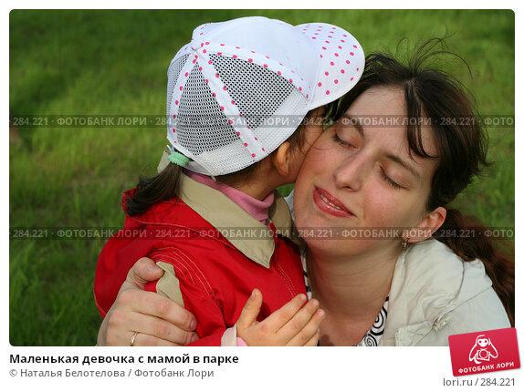 Маленькая девочка с мамой в парке, фото № 284221, снято 10 мая 2008 г. (c) Наталья Белотелова / Фотобанк Лори