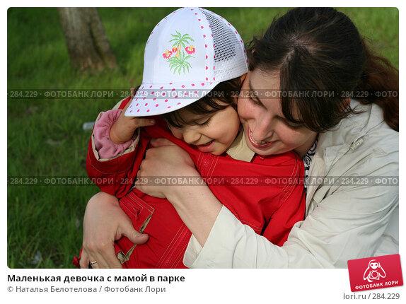 Маленькая девочка с мамой в парке, фото № 284229, снято 10 мая 2008 г. (c) Наталья Белотелова / Фотобанк Лори