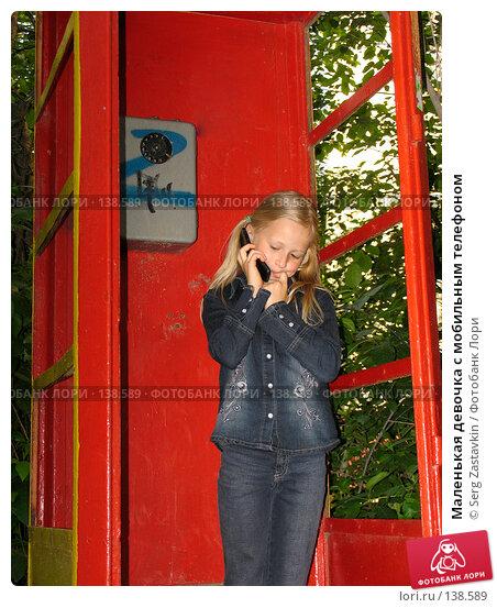 Купить «Маленькая девочка с мобильным телефоном», фото № 138589, снято 12 июня 2005 г. (c) Serg Zastavkin / Фотобанк Лори