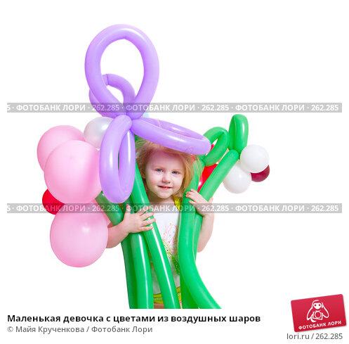 Маленькая девочка с цветами из воздушных шаров, фото № 262285, снято 24 апреля 2008 г. (c) Майя Крученкова / Фотобанк Лори
