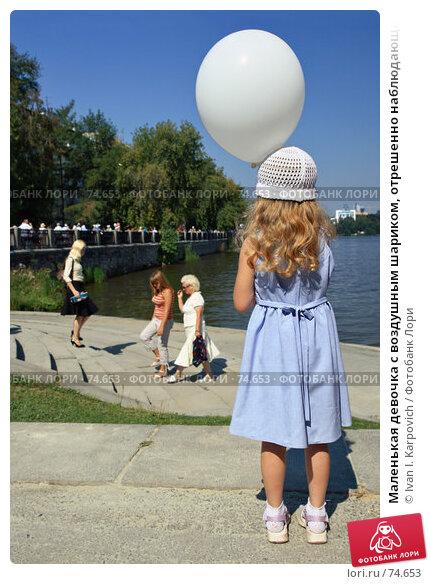 Маленькая девочка с воздушным шариком, отрешенно наблюдающая за суетой больших людей, фото № 74653, снято 18 августа 2007 г. (c) Ivan I. Karpovich / Фотобанк Лори
