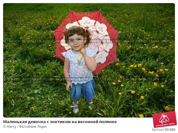 Маленькая девочка с зонтиком на весенней полянке, фото № 59889, снято 22 мая 2006 г. (c) Harry / Фотобанк Лори