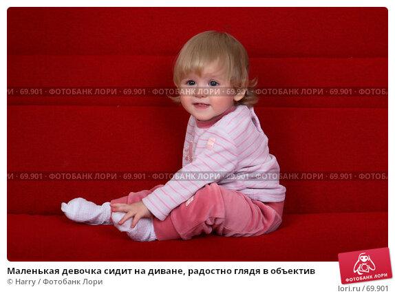 Маленькая девочка сидит на диване, радостно глядя в объектив, фото № 69901, снято 2 июля 2007 г. (c) Harry / Фотобанк Лори