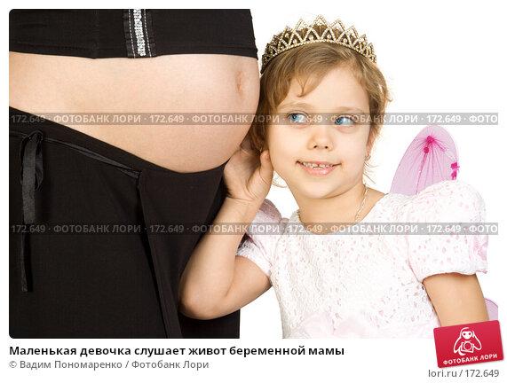 Маленькая девочка слушает живот беременной мамы, фото № 172649, снято 23 декабря 2007 г. (c) Вадим Пономаренко / Фотобанк Лори