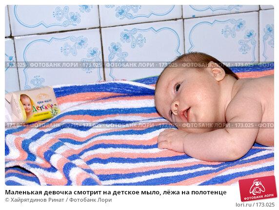 Маленькая девочка смотрит на детское мыло, лёжа на полотенце, фото № 173025, снято 5 декабря 2006 г. (c) Хайрятдинов Ринат / Фотобанк Лори
