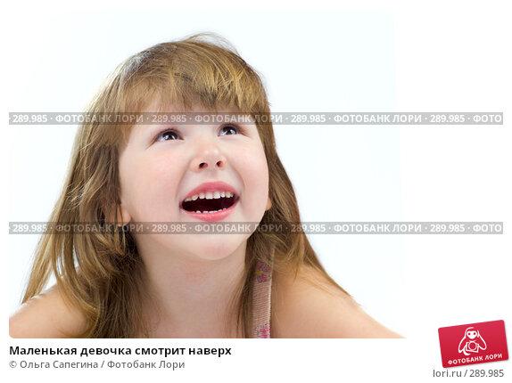 Маленькая девочка смотрит наверх, фото № 289985, снято 6 апреля 2008 г. (c) Ольга Сапегина / Фотобанк Лори