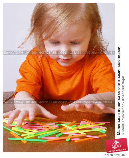 Маленькая девочка со счетными палочками, фото № 291469, снято 23 апреля 2008 г. (c) Майя Крученкова / Фотобанк Лори