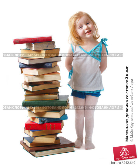 Маленькая девочка со стопкой книг, фото № 242649, снято 3 апреля 2008 г. (c) Майя Крученкова / Фотобанк Лори