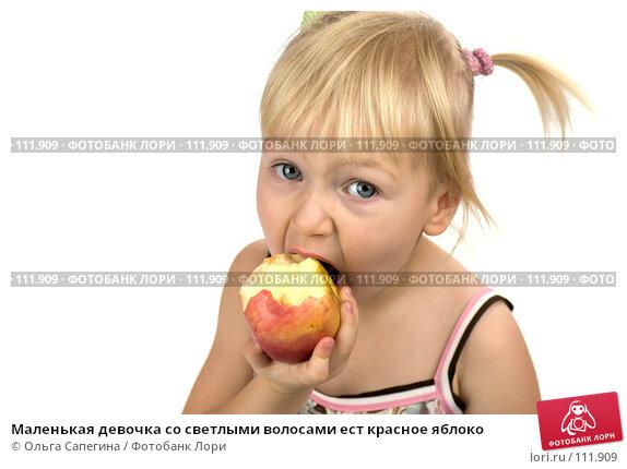 Маленькая девочка со светлыми волосами ест красное яблоко, фото № 111909, снято 1 ноября 2007 г. (c) Ольга Сапегина / Фотобанк Лори