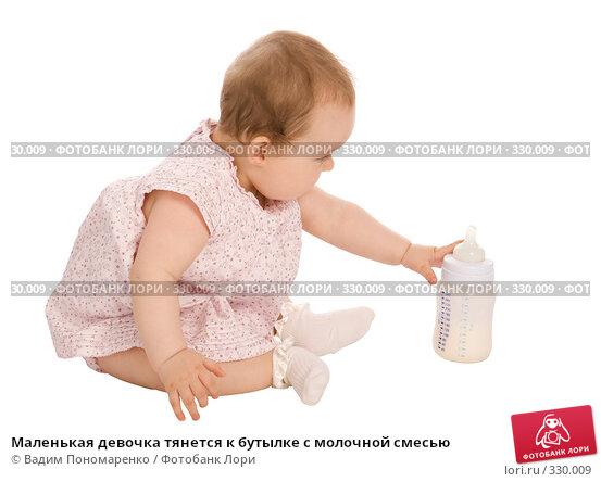 Маленькая девочка тянется к бутылке с молочной смесью, фото № 330009, снято 9 мая 2008 г. (c) Вадим Пономаренко / Фотобанк Лори
