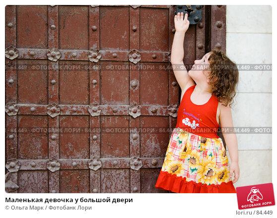 Маленькая девочка у большой двери, фото № 84449, снято 21 июля 2007 г. (c) Ольга Марк / Фотобанк Лори
