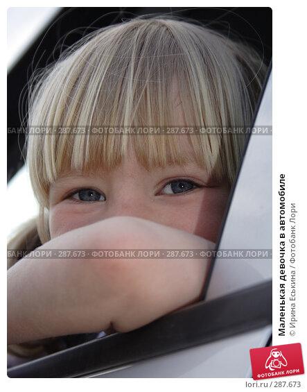 Маленькая девочка в автомобиле, фото № 287673, снято 1 мая 2008 г. (c) Ирина Еськина / Фотобанк Лори