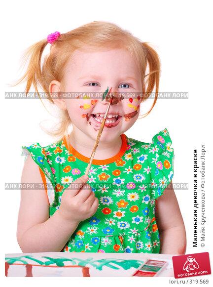 Купить «Маленькая девочка в краске», фото № 319569, снято 30 мая 2008 г. (c) Майя Крученкова / Фотобанк Лори