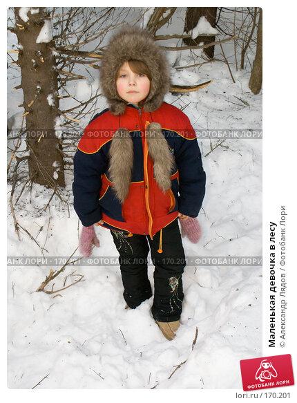 Маленькая девочка в лесу, фото № 170201, снято 4 января 2008 г. (c) Александр Лядов / Фотобанк Лори