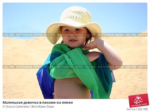 Маленькая девочка в панаме на пляже, фото № 322789, снято 17 мая 2006 г. (c) Ольга Сапегина / Фотобанк Лори