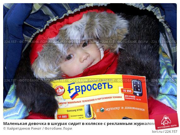 Маленькая девочка в шкурах сидит в коляске с рекламным журналом, фото № 224157, снято 27 декабря 2007 г. (c) Хайрятдинов Ринат / Фотобанк Лори