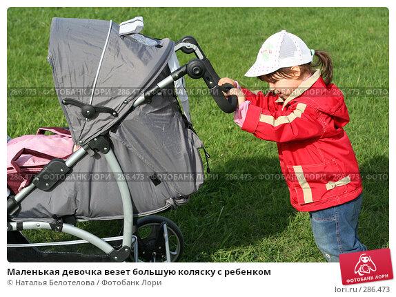 Маленькая девочка везет большую коляску с ребенком, фото № 286473, снято 10 мая 2008 г. (c) Наталья Белотелова / Фотобанк Лори