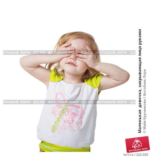 Маленькая  девочка, закрывающая лицо руками, фото № 222025, снято 7 марта 2008 г. (c) Майя Крученкова / Фотобанк Лори
