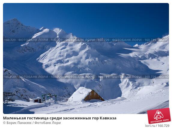 Маленькая гостиница среди заснеженных гор Кавказа, фото № 160729, снято 15 декабря 2007 г. (c) Борис Панасюк / Фотобанк Лори