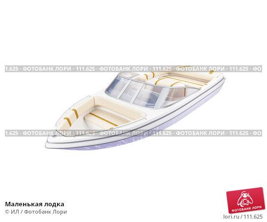 Маленькая лодка, иллюстрация № 111625 (c) ИЛ / Фотобанк Лори