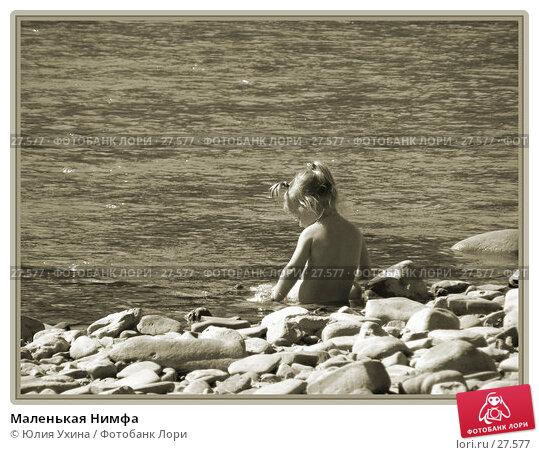 Маленькая Нимфа, фото № 27577, снято 29 мая 2017 г. (c) Юлия Ухина / Фотобанк Лори