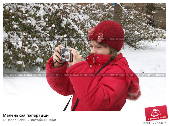 Маленькая папарацци, фото № 753813, снято 19 февраля 2009 г. (c) Павел Савин / Фотобанк Лори