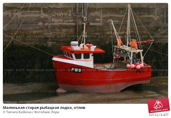 Маленькая старая рыбацкая лодка, отлив, фото № 6477, снято 9 августа 2006 г. (c) Tamara Kulikova / Фотобанк Лори