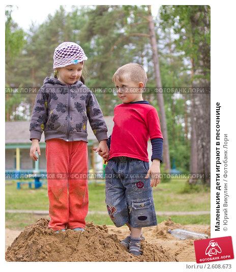 Купить «Маленькие дети играют в песочнице», фото № 2608673, снято 12 июня 2011 г. (c) Юрий Викулин / Фотобанк Лори