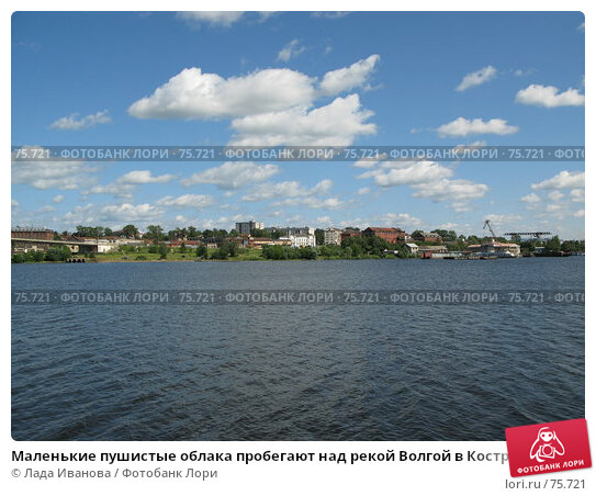 Маленькие пушистые облака пробегают над рекой Волгой в Костроме, фото № 75721, снято 18 июля 2007 г. (c) Лада Иванова / Фотобанк Лори