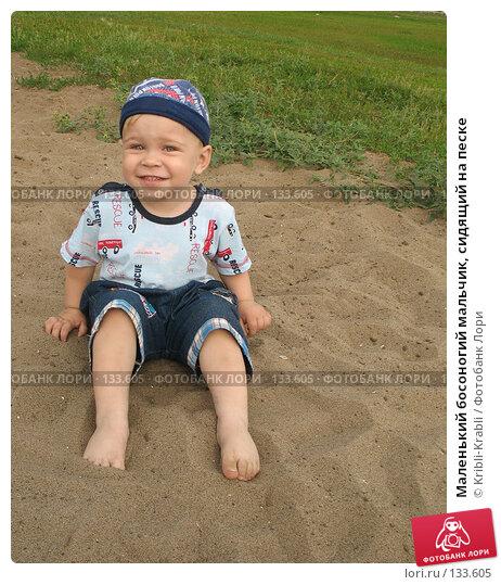 Маленький босоногий мальчик, сидящий на песке, фото № 133605, снято 5 августа 2007 г. (c) Kribli-Krabli / Фотобанк Лори