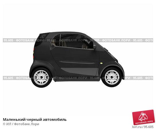 Маленький черный автомобиль, иллюстрация № 95605 (c) ИЛ / Фотобанк Лори