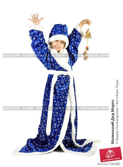 Купить «Маленький Дед Мороз», фото № 124081, снято 16 октября 2007 г. (c) Вадим Пономаренко / Фотобанк Лори