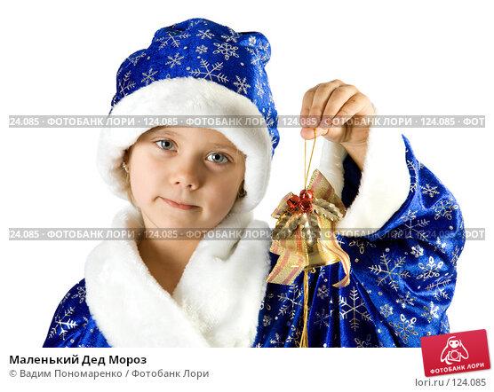 Маленький Дед Мороз, фото № 124085, снято 16 октября 2007 г. (c) Вадим Пономаренко / Фотобанк Лори
