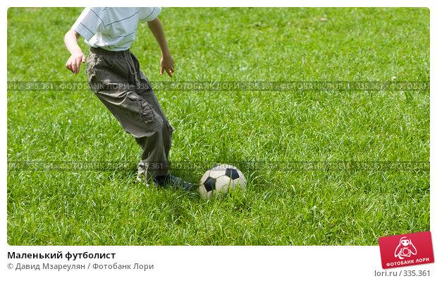 Маленький футболист, фото № 335361, снято 14 июня 2008 г. (c) Давид Мзареулян / Фотобанк Лори