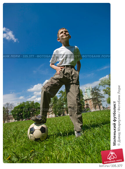 Маленький футболист, фото № 335377, снято 14 июня 2008 г. (c) Давид Мзареулян / Фотобанк Лори