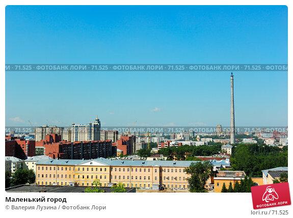 Маленький город, фото № 71525, снято 29 июня 2007 г. (c) Валерия Потапова / Фотобанк Лори