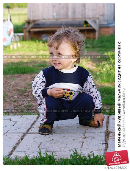 Маленький кудрявый мальчик сидит на корточках, фото № 276309, снято 3 июня 2006 г. (c) Дмитрий Боков / Фотобанк Лори