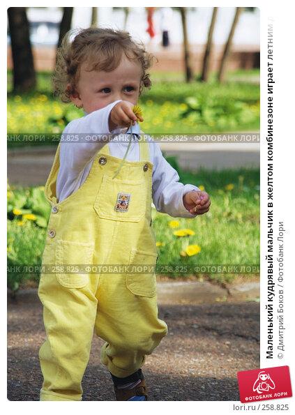 Маленький кудрявый мальчик в желтом комбинезоне играет летним днем в городском парке, фото № 258825, снято 28 мая 2006 г. (c) Дмитрий Боков / Фотобанк Лори
