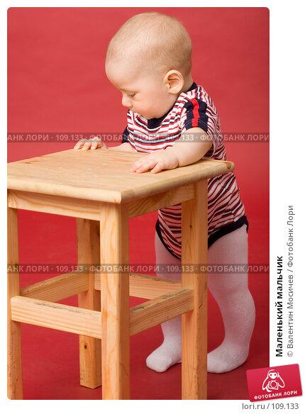 Маленький мальчик, фото № 109133, снято 8 мая 2007 г. (c) Валентин Мосичев / Фотобанк Лори