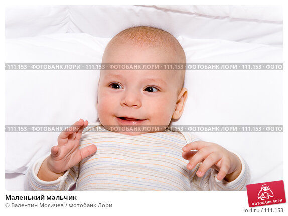Купить «Маленький мальчик», фото № 111153, снято 28 января 2007 г. (c) Валентин Мосичев / Фотобанк Лори
