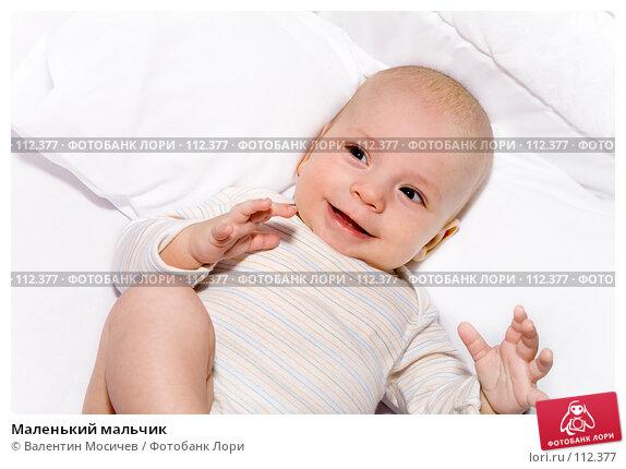 Маленький мальчик, фото № 112377, снято 28 января 2007 г. (c) Валентин Мосичев / Фотобанк Лори