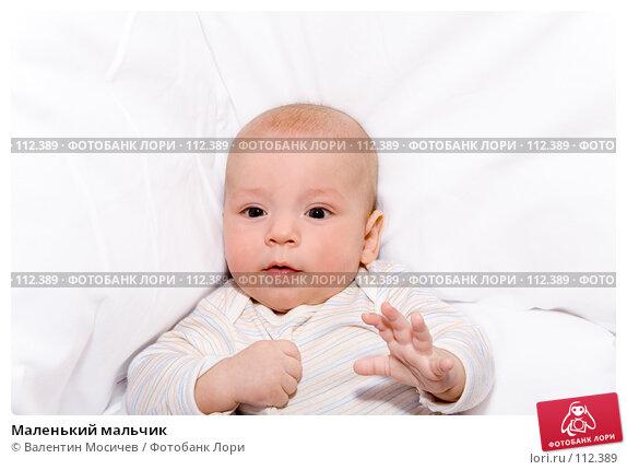 Маленький мальчик, фото № 112389, снято 28 января 2007 г. (c) Валентин Мосичев / Фотобанк Лори