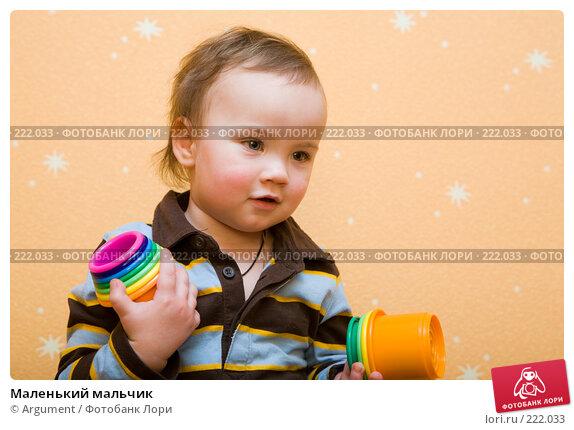Маленький мальчик, фото № 222033, снято 14 февраля 2008 г. (c) Argument / Фотобанк Лори