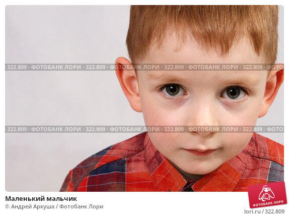 Маленький мальчик, фото № 322809, снято 11 мая 2008 г. (c) Андрей Аркуша / Фотобанк Лори