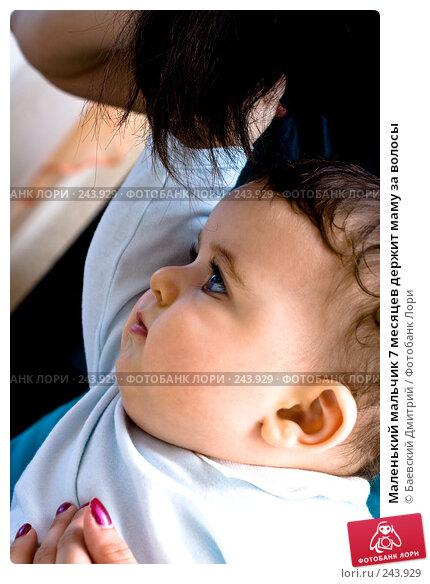 Маленький мальчик 7 месяцев держит маму за волосы, фото № 243929, снято 24 февраля 2008 г. (c) Баевский Дмитрий / Фотобанк Лори