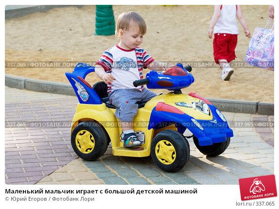 Маленький мальчик играет с большой детской машиной, фото № 337065, снято 15 июня 2008 г. (c) Юрий Егоров / Фотобанк Лори