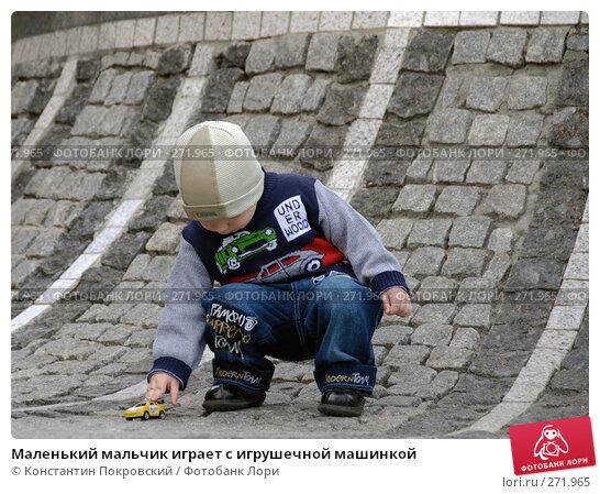 Маленький мальчик играет с игрушечной машинкой, фото № 271965, снято 4 мая 2008 г. (c) Константин Покровский / Фотобанк Лори